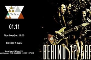 behind-orfeas1-radiopoint