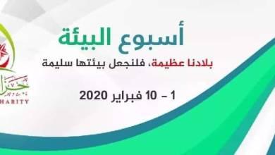 صورة جمعية جزائر الخير تنظم أسبوع البيئة