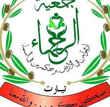 صورة جمعية الرحماء تنظم حملة تحسيسية لفائدة مستعملي الطرق
