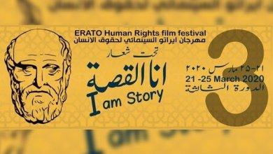 صورة فيلمان قصيران جزائريان يتنافسان في مهرجان إيراتو السينمائي في ليبيا