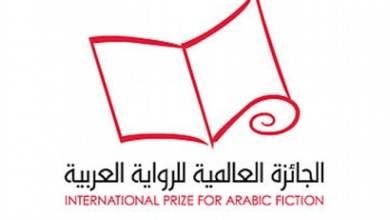 صورة جزائريان ضمن المتنافسين على الجائزة العالمية للرواية العربية