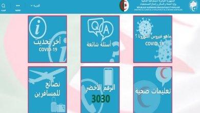 صورة وزارة الصحة تطلق موقعا إلكترونيا للتحسيس بمخاطر فيروس كورونا المستجد