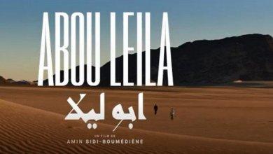 """صورة اختيار فيلم """"أبو ليلى"""" في المهرجان اللبناني """"مسكون"""""""