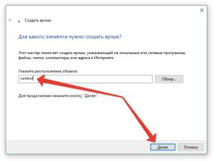 Как открыть Панель управления в Windows 10 через ярлык