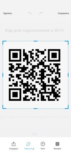 Обрезаем скриншот в Xiaomi MIUI