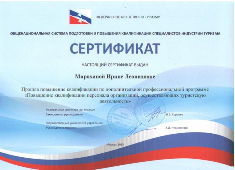 Сертификат Повышение квалификации персонала организаций, осуществляющих туристскую деятельность