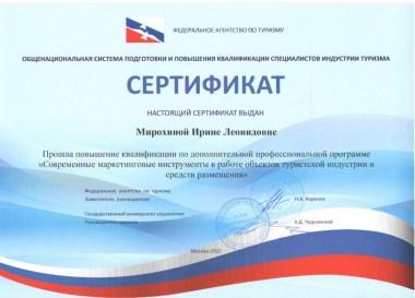 Сертификат. Маркетинговые инструменты в работе объектов туриндустрии