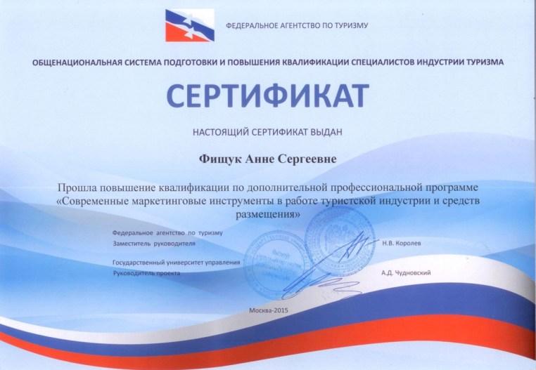 сертификат маркетинговые инструменты
