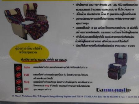 Cómo viajar desde Bangkok a Chiang Mai (3/6)