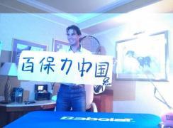 Photo via weibo @ 網球Robin