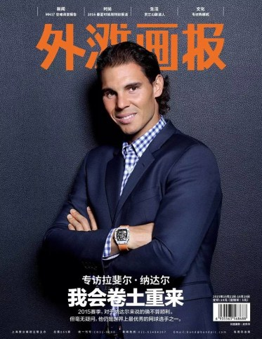 Rafael Nadal covers The Bund magazine