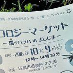 2016.10.13 (sun)  第13回 エコロジーマーケット