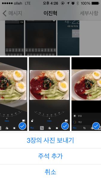 iOS 8 메시지 앱에서 사진/비디오 보내기
