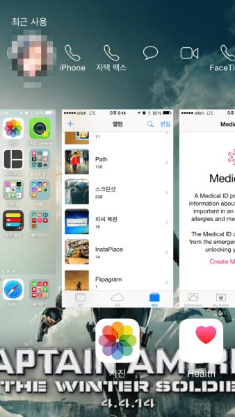 iOS 8에서는 최근 사용한 앱 뿐 아니라 연락처도 나열된다.