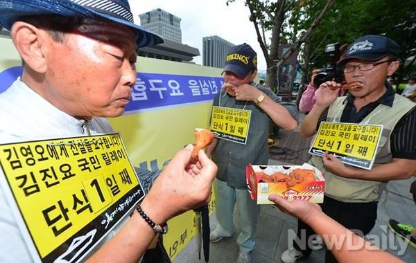 염치가 뭐죠? 먹는 건가요? 우걱우걱 [포토]몰래 치킨먹는 퍼포먼스 보이는 애국단체 회원들, 뉴데일리, 2014-08-25