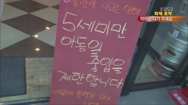 """""""[화제포착] """"아이는 출입 안 돼요""""…'노키즈 존' 논란"""", KBS, 2014-08-15"""