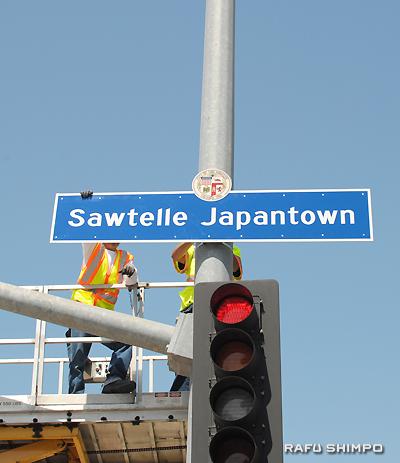 ソーテル通りとオリンピック通りの角に設置される「ソーテル・ジャパンタウン」の標識