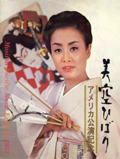 The program cover from Misora Hibari's 1973 concert tour, which took place at the Forum in Los Angeles, the Cow Palace in San Francisco and the Olympic Hotel in Seattle. (Courtesy of Mas Nishikawa)