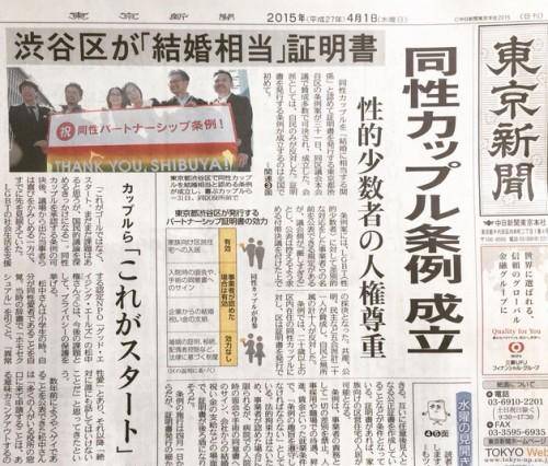 Tokyo Shimbun article about Shibuya Ward's new law.