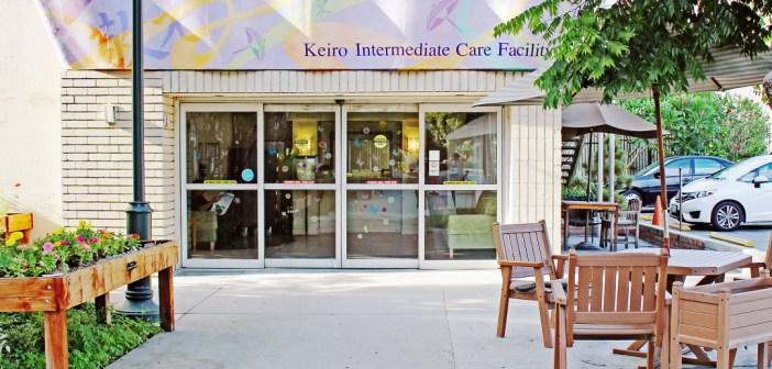 Entrance to the Keiro Intermediate Care Facility.