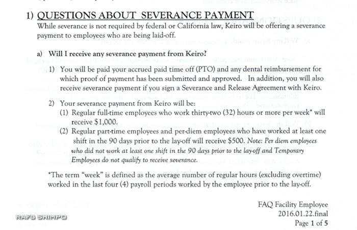 「雇用契約解除金」(解職手当金)について説明された書類