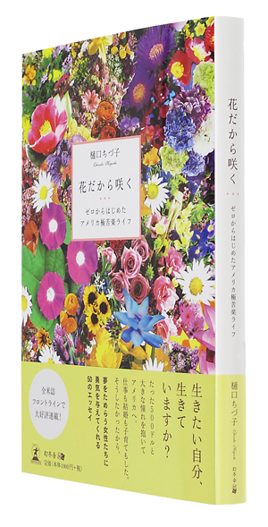 樋口さんの著書「花だから咲く」