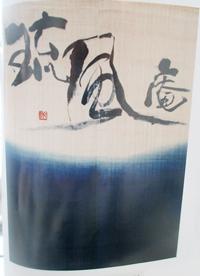 城間正直氏の作品「琉球庵」