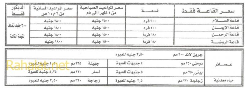 اسعار قاعات مسجد الشرطة بصلاح سالم 2019 كتب الكتاب منتدى