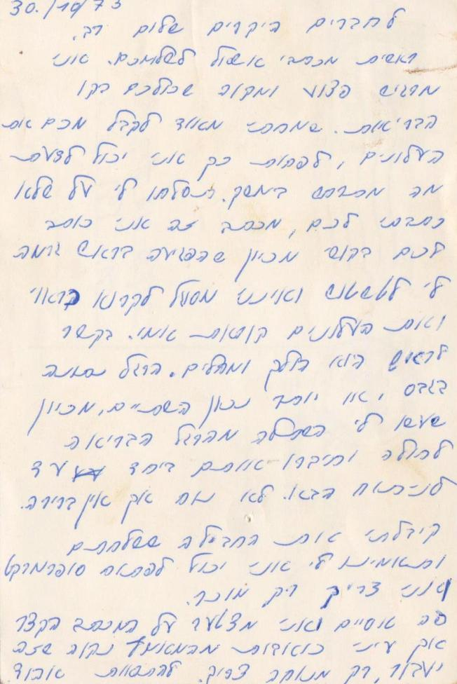 אהוד הלוי