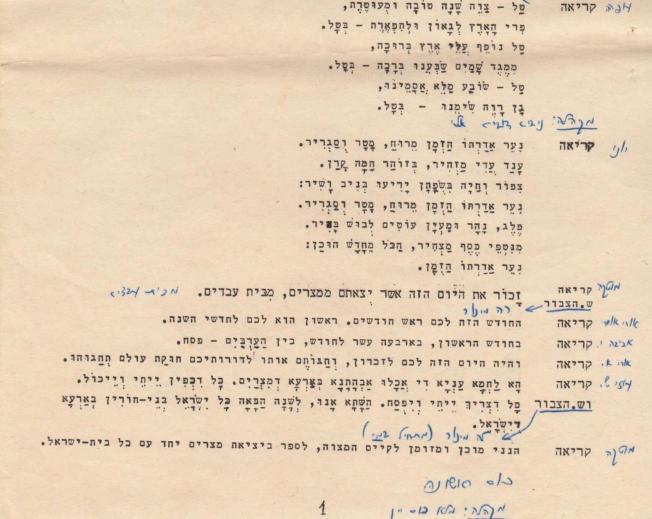 פסח תשכה 1965 עמוד 1 חלק שני