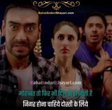 Shayari On Dosti