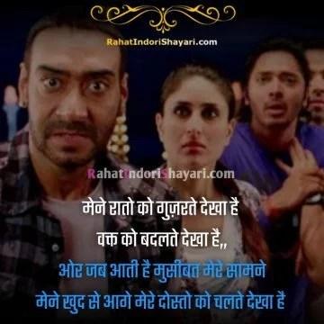 beautiful dosti in shayari in hindi
