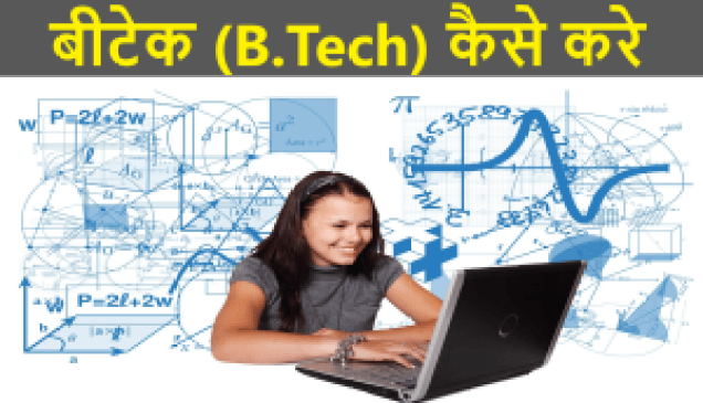 b.tech kya hai kaise kare hindi