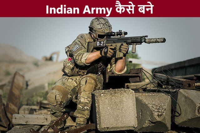 indian army join kaise kare