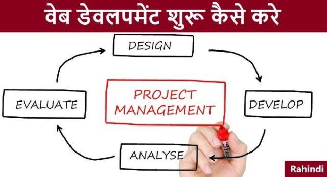 start web development project