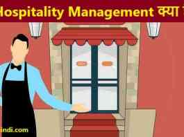 Hospitality Management kaise kare