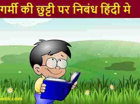 essay on summer vacationin hindi