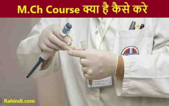 M.Ch course kaise kare