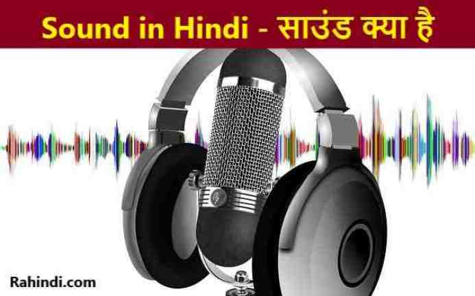 Sound in Hindi