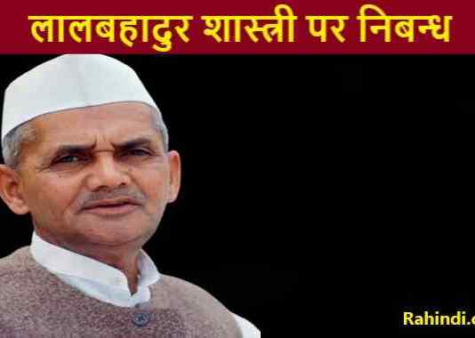 Essay on Lal Bahadur Shastri in Hindi