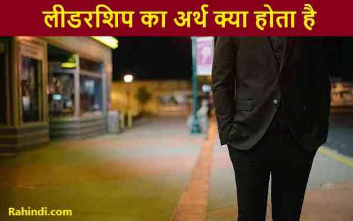 Leadership Meaning in Hindi