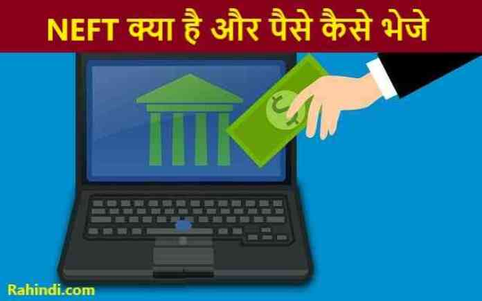 NEFT in Hindi
