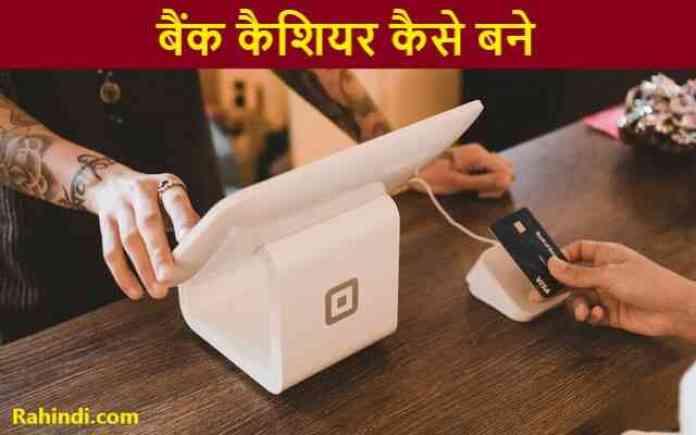 Bank Cashier kaise bane