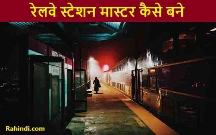 Railway Station Master in Hindi