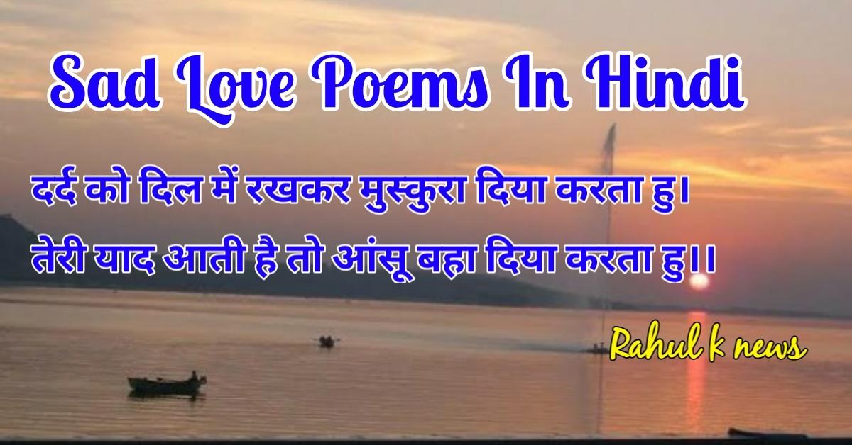 In poems sad hindi love वो छोड़
