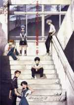 Evangelion: 1.0 You Are (Not) Alone BD Subtitle Indonesia