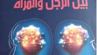 صورة صدر حديثاً كتاب بعنوان التوافق العقلي والنفسي بين الرجل والمرأة تأليف مني الناغي
