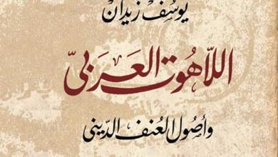 صورة صدر حديثا كتاب اللاهوت العربى وأصول العنف الدينى للكاتب الكبير يوسف زيدان