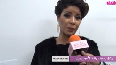 صورة حوار حصري مع ملكة الاناقة ليلى حديوي