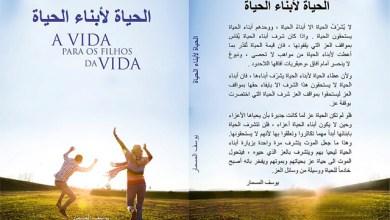 """صورة صدور كتاب """" الحياة لأبناء الحياة """" للأديب المفكّر يوسف المسمار"""